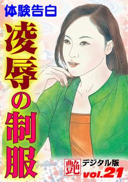 【体験告白】凌辱の制服 ~『艶』デジタル版 vol.21~-電子書籍