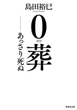 0葬 ――あっさり死ぬ-電子書籍