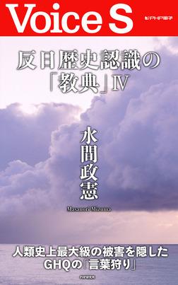 反日歴史認識の「教典」Ⅳ 【Voice S】-電子書籍