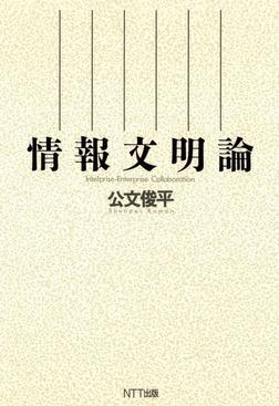 情報文明論-電子書籍