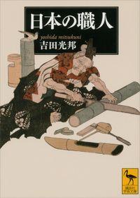 日本の職人(講談社学術文庫)