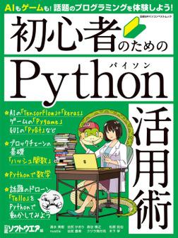初心者のためのPython活用術-電子書籍