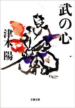 武の心-電子書籍