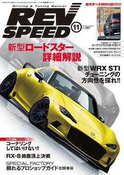 REV SPEED 2014年11月号-電子書籍