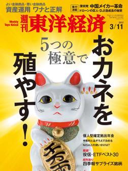 週刊東洋経済 2017年3月11日号-電子書籍