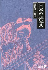 日本の幽霊(中公文庫)