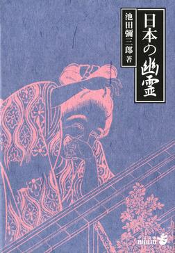 日本の幽霊-電子書籍