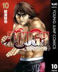 TOUGH 龍を継ぐ男 10