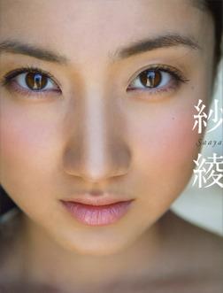 【電子版特典! 未公開カット多数収録】紗綾 写真集-電子書籍