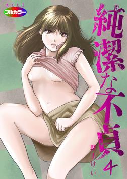 純潔な不貞(フルカラー)04-電子書籍