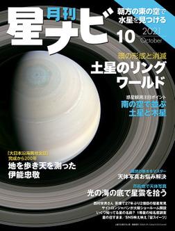 月刊星ナビ 2021年10月号-電子書籍