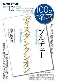 NHK 100分 de 名著 ブルデュー『ディスタンクシオン』2020年12月