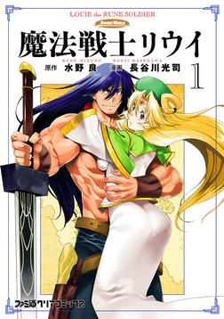 魔法戦士リウイ(1)-電子書籍