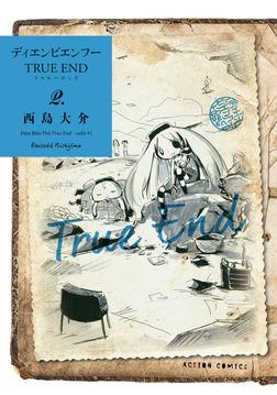 ディエンビエンフー TRUE END 2 【電子コミック限定特典付き】-電子書籍