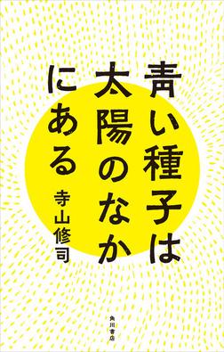青い種子は太陽のなかにある-電子書籍