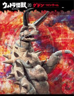 ウルトラ怪獣コレクション(20)-電子書籍