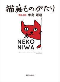 猫庭ものがたり(朝日出版社)