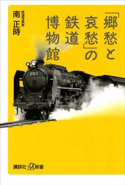 「郷愁と哀愁」の鉄道博物館-電子書籍
