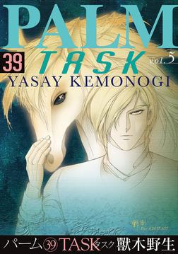 パーム (39) TASK vol.5-電子書籍