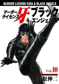 マーダーライセンス牙&ブラックエンジェルズ Vol.10