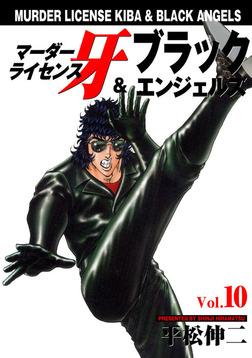 マーダーライセンス牙&ブラックエンジェルズ Vol.10-電子書籍