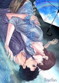 恋は慈雨に濡れて(3)
