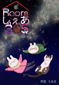 Roomしぇあ365(6)