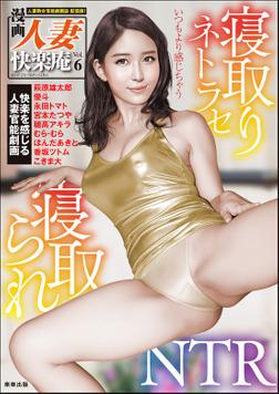 【デジタル版】漫画人妻快楽庵 Vol.6-電子書籍