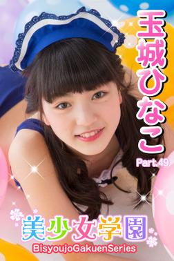 美少女学園 玉城ひなこ Part.49-電子書籍