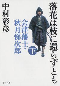 落花は枝に還らずとも(下) 会津藩士・秋月悌次郎