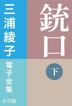 三浦綾子 電子全集 銃口 (下)-電子書籍