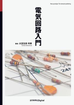 電気回路入門-電子書籍