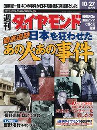 週刊ダイヤモンド 01年10月27日号