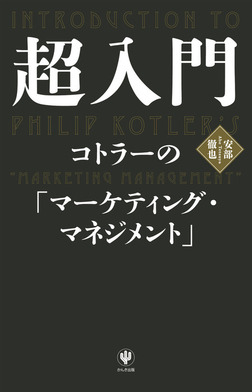 超入門 コトラーの「マーケティング・マネジメント」-電子書籍