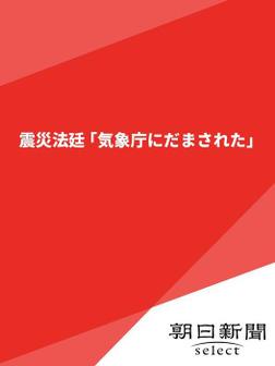 震災法廷 「気象庁にだまされた」-電子書籍