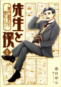 先生と僕 ~夏目漱石を囲む人々~ 1-電子書籍