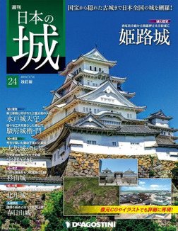 日本の城 改訂版 第24号-電子書籍