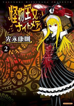 怪物王女ナイトメア(2)-電子書籍
