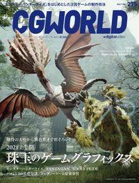 CGWORLD 2021年7月号 vol.275 (特集:珠玉のゲームグラフィックス)