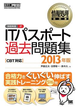情報処理教科書 ITパスポート過去問題集 CBT対応 2013年版-電子書籍