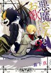 悪魔さんとお歌(ガンガンコミックスpixiv)