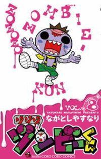 ゾゾゾ ゾンビ-くん(8)