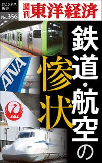 鉄道・航空の惨状―週刊東洋経済eビジネス新書No.356
