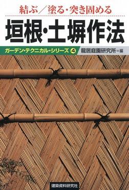 結ぶ/塗る・突き固める垣根・土塀作法-電子書籍