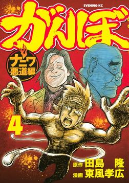 がんぼ ナニワ悪道編(4)-電子書籍