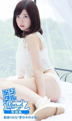<デジタル週プレ写真集> 結城りおな「夢の中の少女」-電子書籍