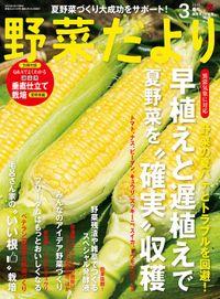 野菜だより2021年3月号