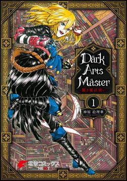 DarkArtsMaster-黶き魔法使い- 1-電子書籍