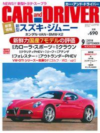CARandDRIVER(カー・アンド・ドライバー)2018年9月号