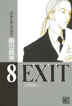EXIT~エグジット~ (8)-電子書籍